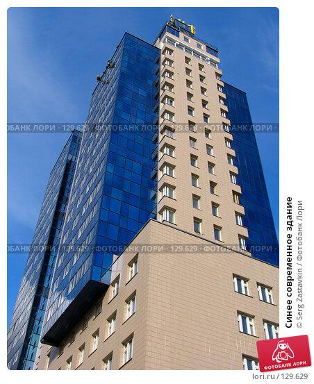 Синее современное здание, фото № 129629, снято 7 октября 2004 г. (c) Serg Zastavkin / Фотобанк Лори