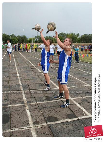 Синхронное бросание гирь, фото № 33389, снято 26 августа 2006 г. (c) Евгений Батраков / Фотобанк Лори