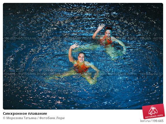 Синхронное плавание, фото № 199665, снято 16 декабря 2005 г. (c) Морозова Татьяна / Фотобанк Лори