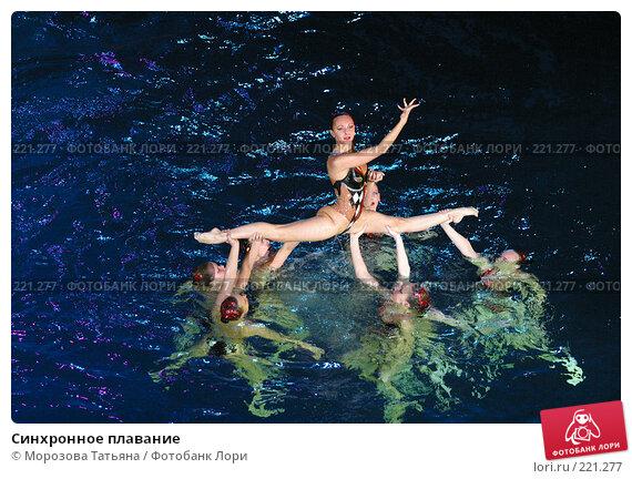 Синхронное плавание, фото № 221277, снято 16 декабря 2005 г. (c) Морозова Татьяна / Фотобанк Лори