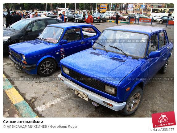 Синие автомобили, фото № 233177, снято 25 февраля 2008 г. (c) АЛЕКСАНДР МИХЕИЧЕВ / Фотобанк Лори