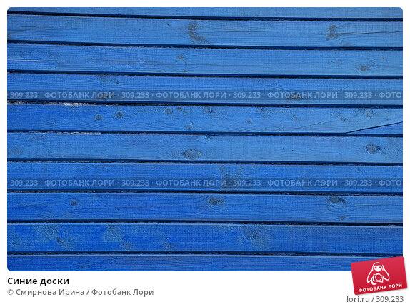 Синие доски, фото № 309233, снято 1 июня 2008 г. (c) Смирнова Ирина / Фотобанк Лори