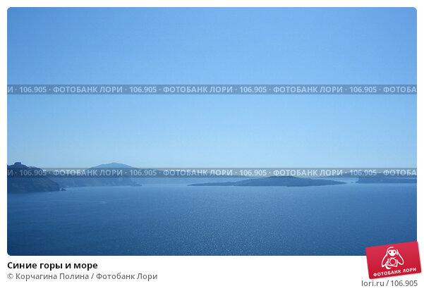 Синие горы и море, фото № 106905, снято 28 сентября 2007 г. (c) Корчагина Полина / Фотобанк Лори