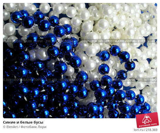 Синие и белые бусы, фото № 218369, снято 20 октября 2017 г. (c) ElenArt / Фотобанк Лори