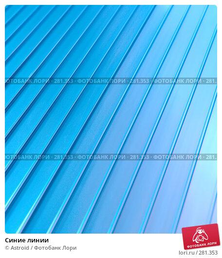 Синие линии, фото № 281353, снято 22 апреля 2008 г. (c) Astroid / Фотобанк Лори
