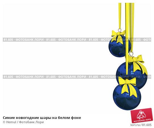 Синие новогодние шары на белом фоне, иллюстрация № 81605 (c) Hemul / Фотобанк Лори