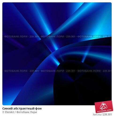 Синий абстрактный фон, иллюстрация № 239301 (c) ElenArt / Фотобанк Лори