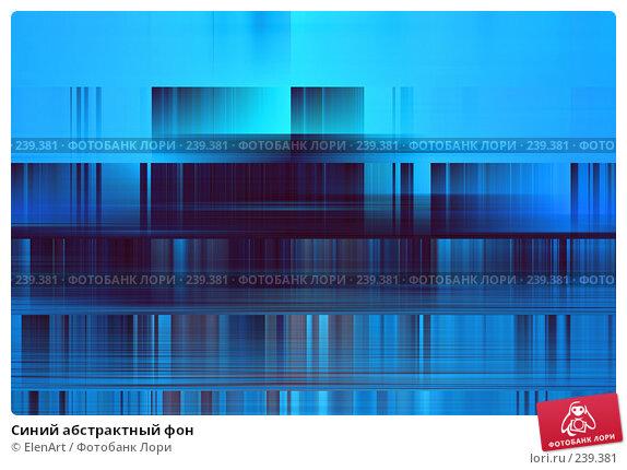 Синий абстрактный фон, иллюстрация № 239381 (c) ElenArt / Фотобанк Лори