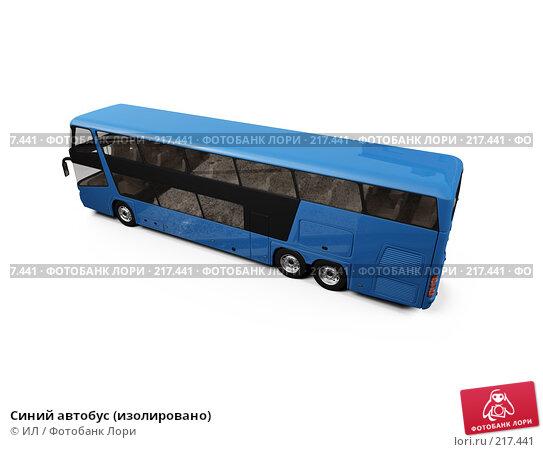 Синий автобус (изолировано), иллюстрация № 217441 (c) ИЛ / Фотобанк Лори