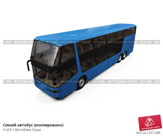 Синий автобус (изолировано), иллюстрация № 217445 (c) ИЛ / Фотобанк Лори