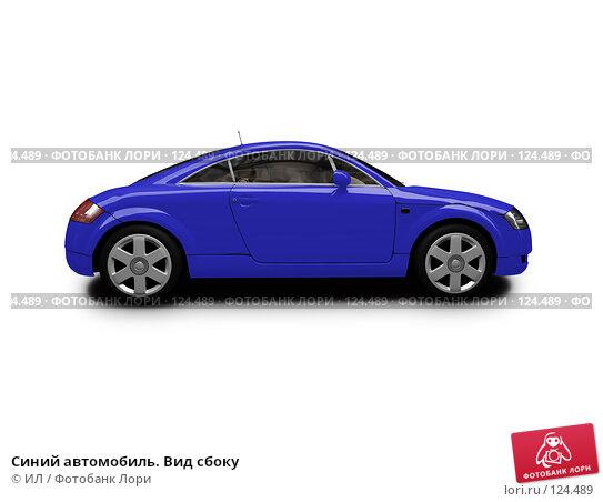 Купить «Синий автомобиль. Вид сбоку», иллюстрация № 124489 (c) ИЛ / Фотобанк Лори