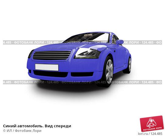 Синий автомобиль. Вид спереди, иллюстрация № 124485 (c) ИЛ / Фотобанк Лори