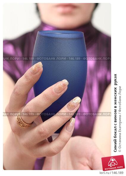 Синий бокал с вином в женских  руках, фото № 146189, снято 7 декабря 2007 г. (c) Останина Екатерина / Фотобанк Лори