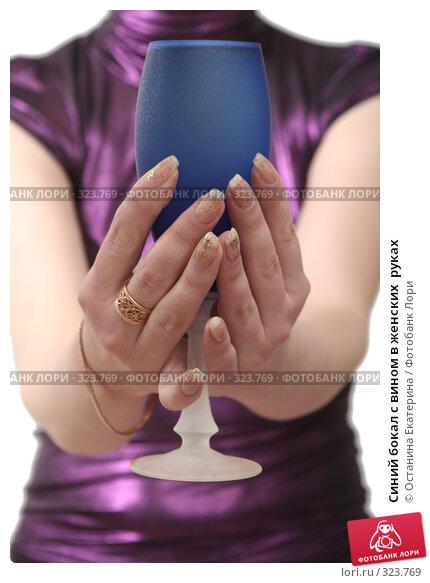 Синий бокал с вином в женских  руках, фото № 323769, снято 7 декабря 2007 г. (c) Останина Екатерина / Фотобанк Лори