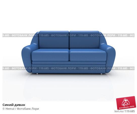 Синий диван, иллюстрация № 119685 (c) Hemul / Фотобанк Лори