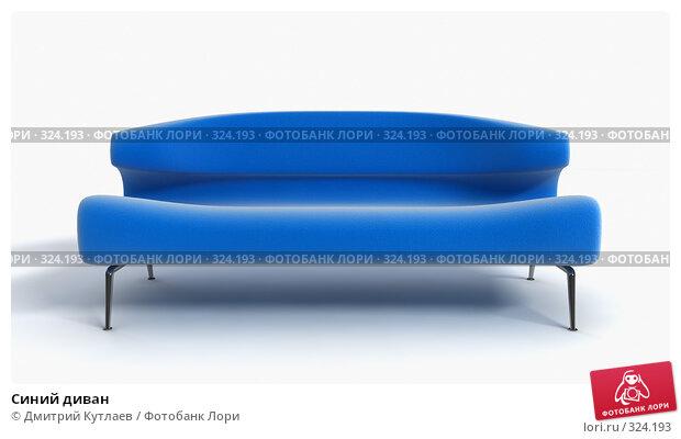 Синий диван, иллюстрация № 324193 (c) Дмитрий Кутлаев / Фотобанк Лори
