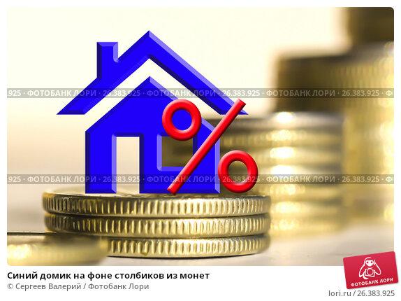 Синий домик на фоне столбиков из монет. Стоковое фото, фотограф Сергеев Валерий / Фотобанк Лори