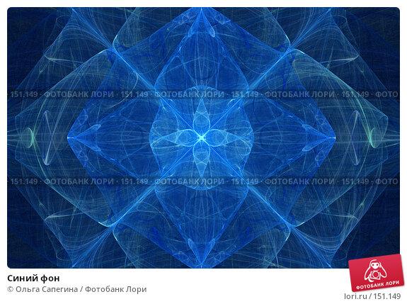 Синий фон, иллюстрация № 151149 (c) Ольга Сапегина / Фотобанк Лори