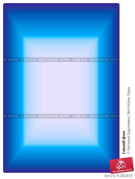 Синий фон. Стоковая иллюстрация, иллюстратор Наталья Худалеева / Фотобанк Лори