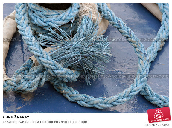 Синий канат, фото № 247037, снято 14 июля 2004 г. (c) Виктор Филиппович Погонцев / Фотобанк Лори