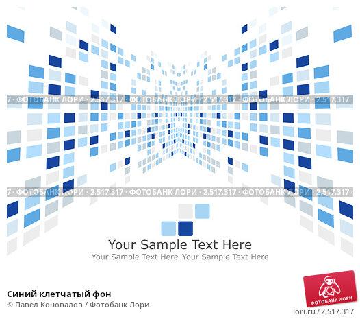 Купить «Синий клетчатый фон», иллюстрация № 2517317 (c) Павел Коновалов / Фотобанк Лори
