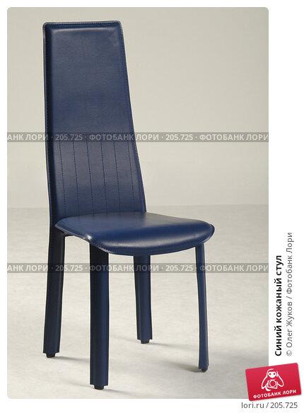 Синий кожаный стул, фото № 205725, снято 4 марта 2004 г. (c) Олег Жуков / Фотобанк Лори