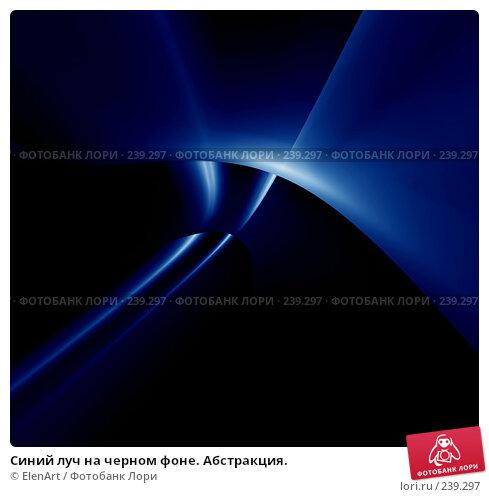 Синий луч на черном фоне. Абстракция., иллюстрация № 239297 (c) ElenArt / Фотобанк Лори