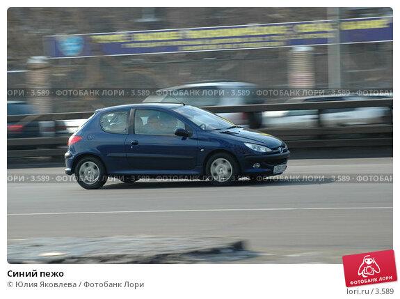 Синий пежо, фото № 3589, снято 10 марта 2006 г. (c) Юлия Яковлева / Фотобанк Лори