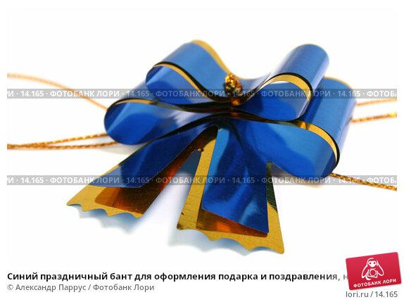 Синий праздничный бант для оформления подарка и поздравления, на белом фоне, фото № 14165, снято 25 ноября 2006 г. (c) Александр Паррус / Фотобанк Лори