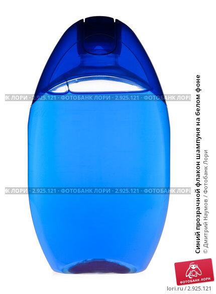 Купить «Синий прозрачной флакон шампуня на белом фоне», фото № 2925121, снято 18 марта 2009 г. (c) Дмитрий Наумов / Фотобанк Лори