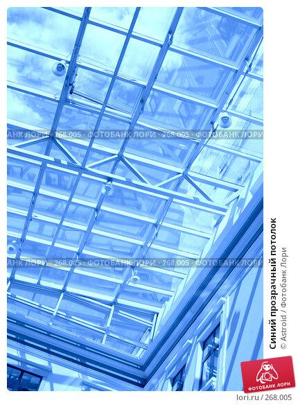 Синий прозрачный потолок, фото № 268005, снято 26 апреля 2008 г. (c) Astroid / Фотобанк Лори