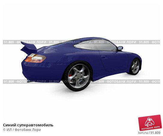 Синий суперавтомобиль, иллюстрация № 91809 (c) ИЛ / Фотобанк Лори