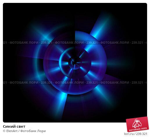 Синий свет, иллюстрация № 239321 (c) ElenArt / Фотобанк Лори