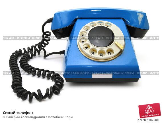 Синий телефон, фото № 187401, снято 23 января 2008 г. (c) Валерий Александрович / Фотобанк Лори