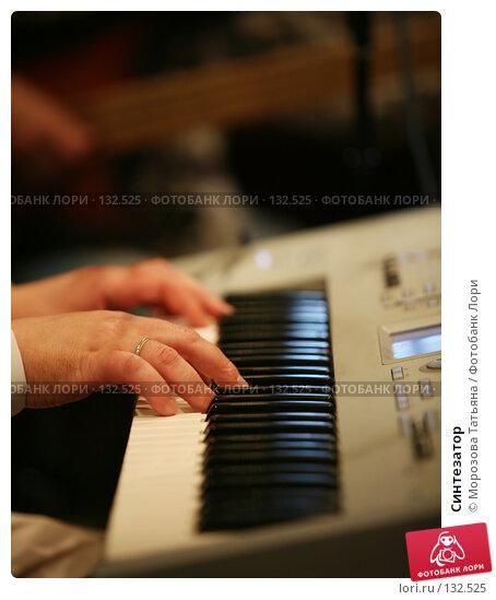 Синтезатор, фото № 132525, снято 1 июня 2007 г. (c) Морозова Татьяна / Фотобанк Лори