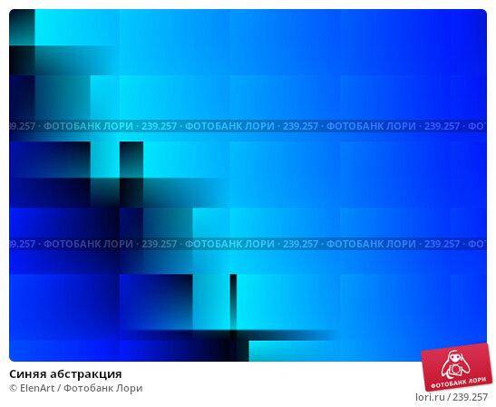 Синяя абстракция, иллюстрация № 239257 (c) ElenArt / Фотобанк Лори