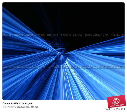Синяя абстракция, иллюстрация № 239365 (c) ElenArt / Фотобанк Лори