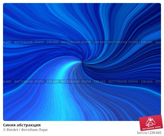 Синяя абстракция, иллюстрация № 239665 (c) ElenArt / Фотобанк Лори