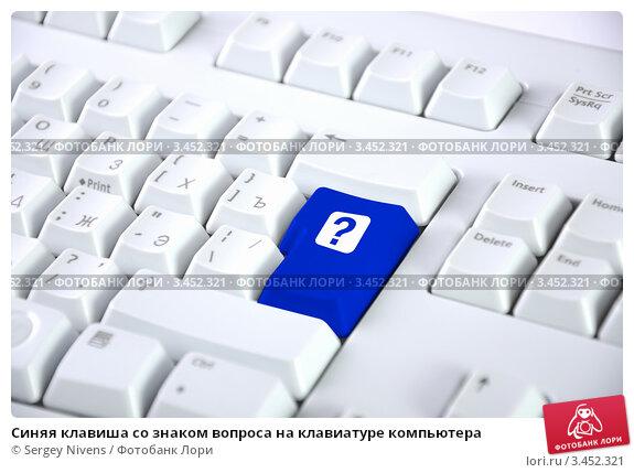 Купить «Синяя клавиша со знаком вопроса на клавиатуре компьютера», фото № 3452321, снято 11 июня 2010 г. (c) Sergey Nivens / Фотобанк Лори