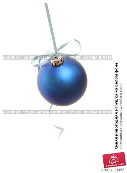 Синяя новогодняя игрушка на белом фоне, фото № 121653, снято 31 октября 2007 г. (c) Останина Екатерина / Фотобанк Лори