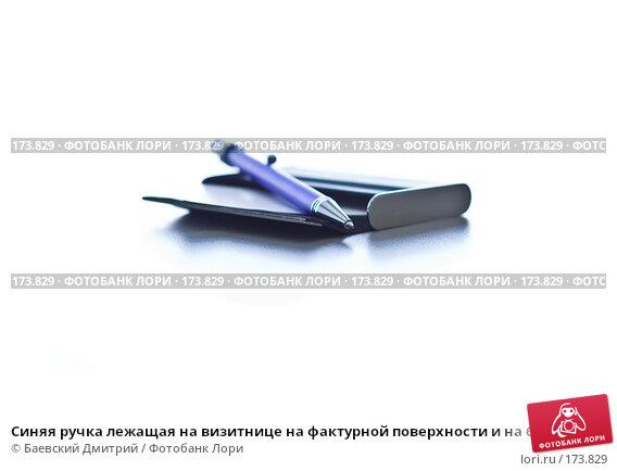 Синяя ручка лежащая на визитнице на фактурной поверхности и на белом фоне, фото № 173829, снято 12 января 2008 г. (c) Баевский Дмитрий / Фотобанк Лори