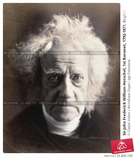 Купить «Sir John Frederick William Herschel, 1st Baronet, 1792-1871. English polymath, mathematician, astronomer, chemist, inventor and experimental photographer...», фото № 33405729, снято 6 сентября 2018 г. (c) age Fotostock / Фотобанк Лори