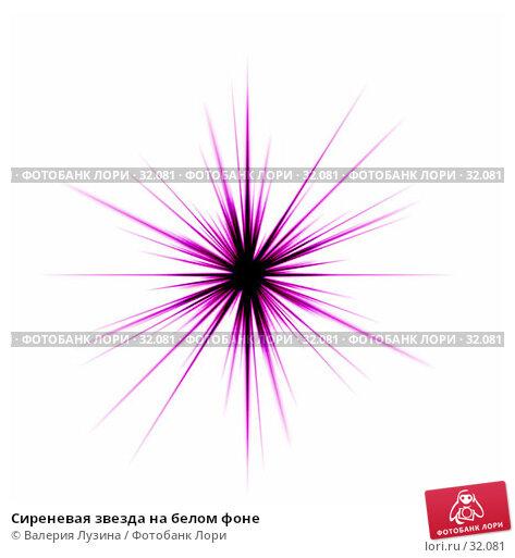 Сиреневая звезда на белом фоне, иллюстрация № 32081 (c) Валерия Потапова / Фотобанк Лори