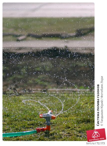 Система полива газонов, фото № 72173, снято 26 июня 2017 г. (c) Талдыкин Юрий / Фотобанк Лори