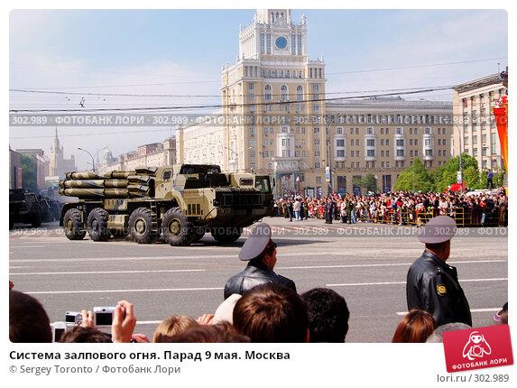 Система залпового огня. Парад 9 мая. Москва, фото № 302989, снято 9 мая 2008 г. (c) Sergey Toronto / Фотобанк Лори