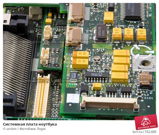 Системная плата ноутбука, фото № 152605, снято 17 декабря 2007 г. (c) urchin / Фотобанк Лори