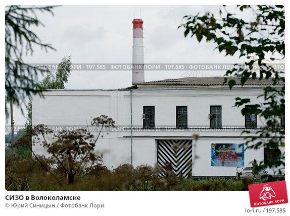 СИЗО в Волоколамске, фото № 197585, снято 26 августа 2007 г. (c) Юрий Синицын / Фотобанк Лори