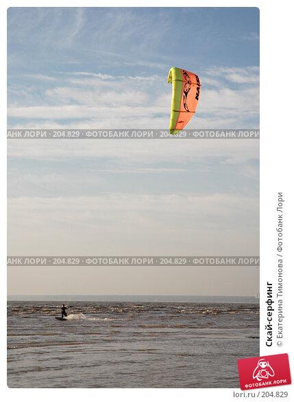 Скай-серфинг, фото № 204829, снято 24 сентября 2006 г. (c) Екатерина Тимонова / Фотобанк Лори