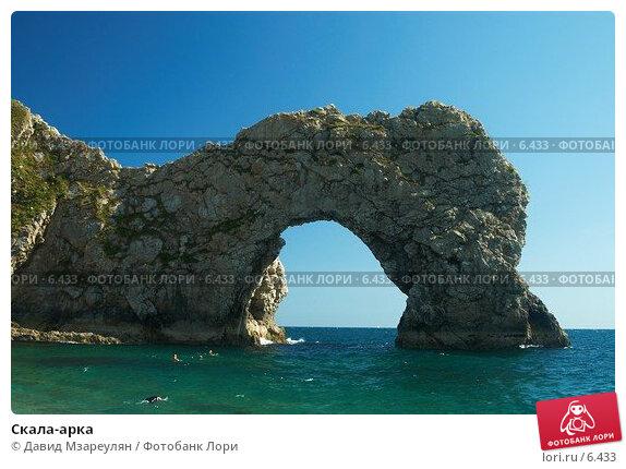 Скала-арка, фото № 6433, снято 28 июля 2006 г. (c) Давид Мзареулян / Фотобанк Лори