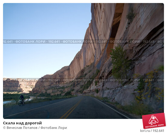 Скала над дорогой, фото № 192641, снято 7 октября 2007 г. (c) Вячеслав Потапов / Фотобанк Лори